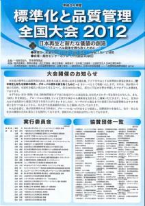 標準化と品質管理全国大会2012